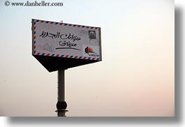 africa, billboards, cairo, egypt, horizontal, letters, postal, photograph